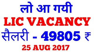 LIC Latest Vacancy 2017 ॥ LIC Notification 2017 ॥ LIC VACANCY 2017-18