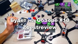 ✔ Будет на Обзоре #10 Leader-120mm, LDARC/Kingkong 200GT, Emax Babyhawk-R RACE(R), HGLRC Titan Plus!