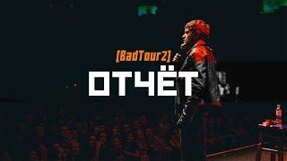BadTour 2 - отчёт после тура
