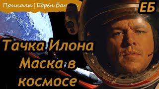 Тачка Илона Маска в космосе   Приколы   Едрён Батон