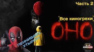 """Все киногрехи """"ОНО"""" (2017), Часть 2"""