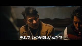 『誘拐捜査』予告編 ビデックスJPで配信中!