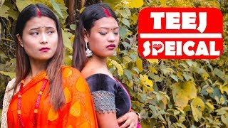 Teej Speical |Modern Love| Nepali Short Comedy Film|SNS Entertainment