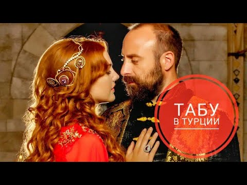 Табу в Турции