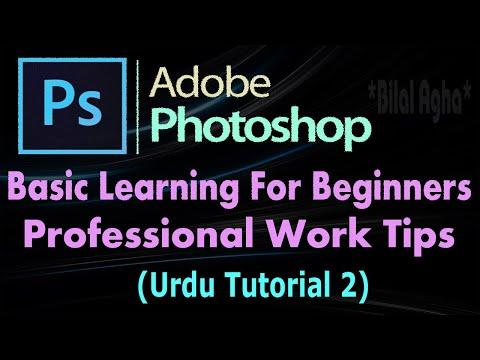 Adobe Photoshop Learning Tutorial 2||Professional Photo Editing Tips in Urdu/Hindi thumbnail