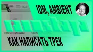 IDM, AMBIENT в Ableton Live – Выпуск 36