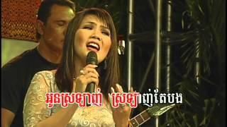 ស្រឡាញ់បងដល់ឆ្អឹងSroLanh Bong Dol Cha'eung Khmer Karaoke