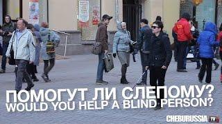 Безразличие к слепым социальный эксперимент.