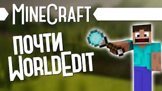 пОЧТИ WorldEdit для Minecraft (Minecraft Моды 62)