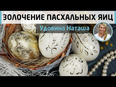 Золочение пасхальных яиц.
