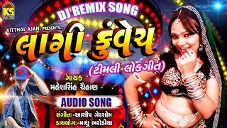 લાગી કુવેચ Ⅰ Maheshsinh Chuhan Ⅰ Gujarati 2019 Dj Timali