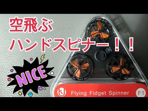 必見!空中を飛ぶハンドスピナー!! •かいれんワールド•