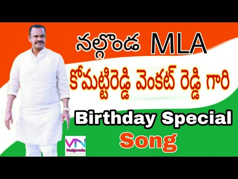 Komattireddy Venkat Reddy Birthday New Official Song