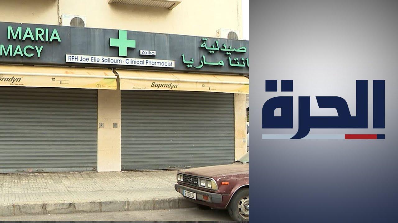 لبنان: إضراب صيدليات خالية من الدواء  - 21:54-2021 / 7 / 23