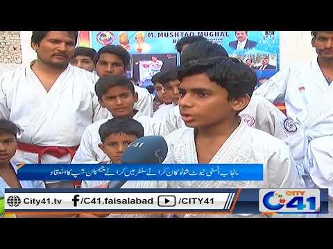 فیصل آباد پنجاب انسٹیوٹ شوٹوکان کراٹے سینٹر میں کراتے چیمپیئن شپ کا آغاز