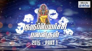 Gurupeyarchi Palangal 2015 Part 01   Tamil Horoscope   Tamil The Hindu