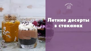 3 летних десерта в стаканах [sweet & flour]