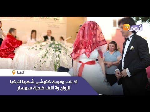 صدق أولا تصدق:50 بنت مغربية كتمشي شهريا لتركيا للزواج و3 آلاف ضحية سمسار بتركيا ..تفاصيل خطيرة