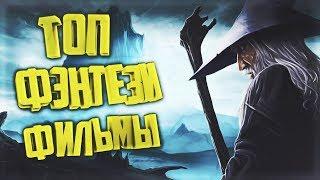 ТОП 10 ФИЛЬМОВ ФЕНТЕЗИ 21 ВЕКА