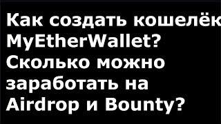 Airdrop, Bounty ICO 2018 , 50 бесплатные токены, бесплатная криптовалюта