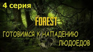THE FOREST ГОТОВИМСЯ К НАПАДЕНИЮ  4 СЕРИЯ   ПРОЕКТ СЕРИАЛ