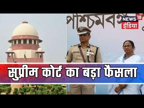Mamata vs CBI : SC ने पूछा, कमिश्नर को जांच से परेशानी है ?, जवाब दे ममता सरकार