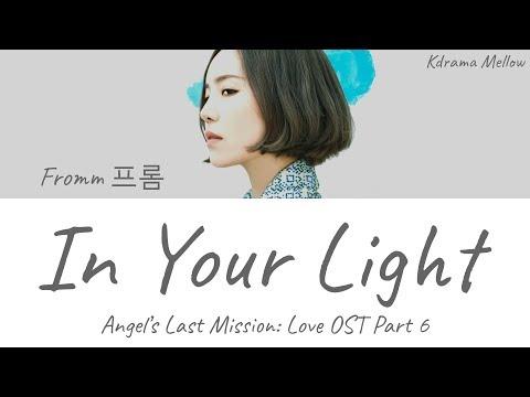 Fromm (프롬) - In Your Light 너란 빛으로 (Angel's Last Mission: Love OST Part 6) Lyrics (Han/Rom/Eng/가사)