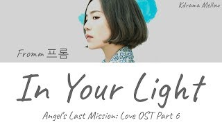 Fromm (프롬) - In Your Light 너란 빛으로 (Angel's Last Mission: Love OST Part 6) Lyrics (Han/Rom/Eng/가사)