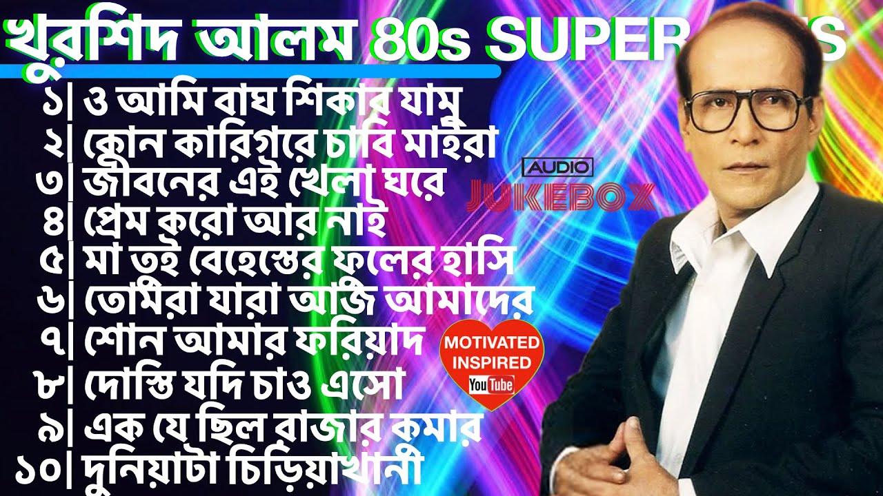 খুরশিদ আলম 80s SUPER HITS