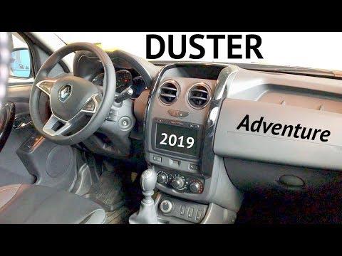 Новый Рено Дастер ADVENTURE 2019 , новая комплектация / обзор рено дастер рестайлинг