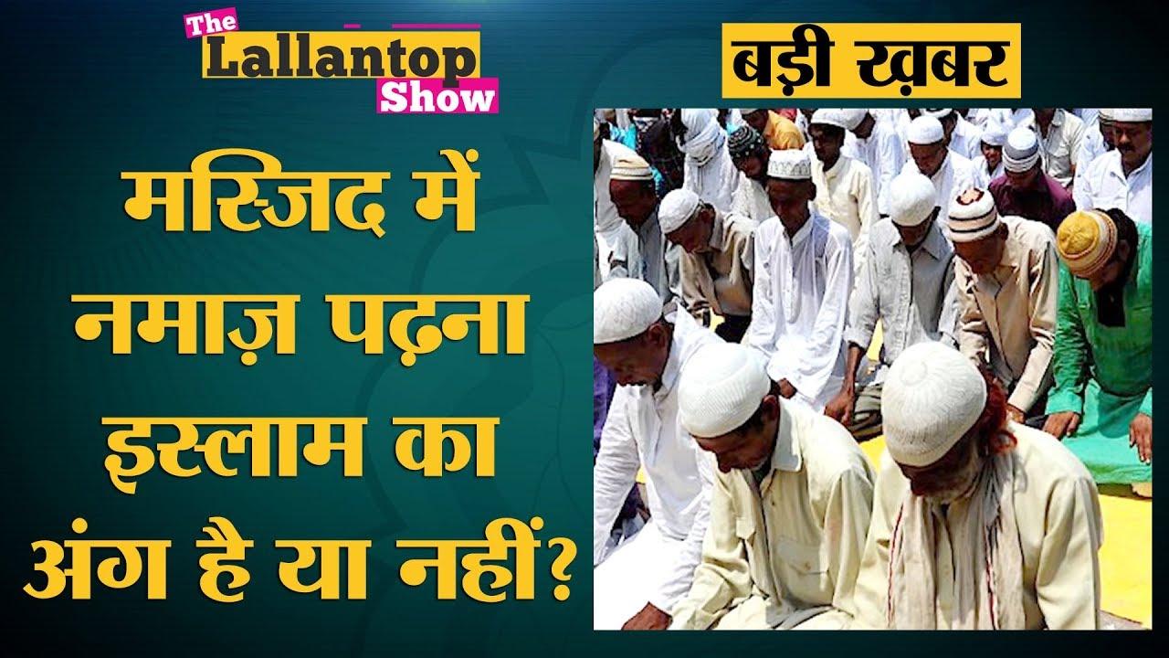 Ram Mandir Case पर Ayodhya Verdict का एक ही असर पड़ेगा | The Lallantop