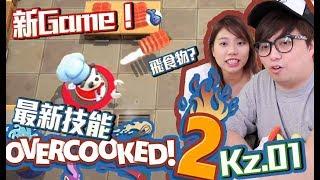 全新第2集!再黎破壞友情!?『 Overcooked  2 』 Kz.01