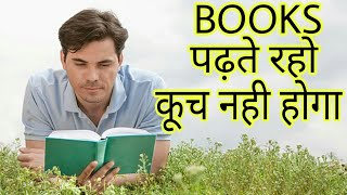 WHY ONLY READING BOOKS WILL NOT WORK | HOW TO ACTUALLY READ A BOOK | HINDI