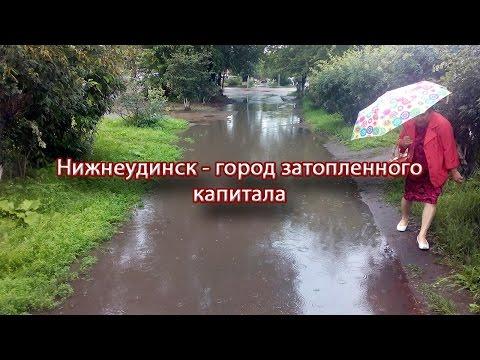 Нижнеудинск.
