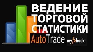 MyFXBook - Настройка и Подключение Торговой статистики. Обязательно для Каждого Форекс Трейдера!