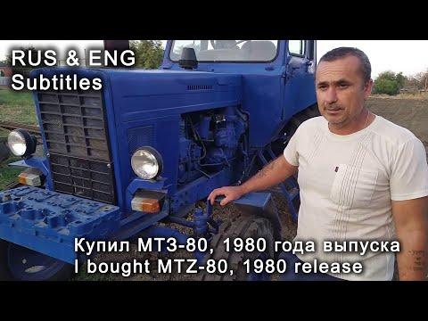 Купил трактор МТЗ 80, 1980 года выпуска.