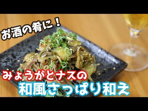 【夏バテレシピ】ナスとミョウガの和風和え/How to make Eggplant dish【簡単料理】