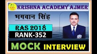 Bhagwan Singh RAS Mock Interview 04 April 2021