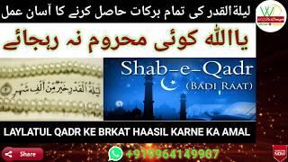 SHAB E QADR (BADI RAAT ) KA HKAAS AASAAN NAYAB AMAL WAZIFA  AMALIYAT