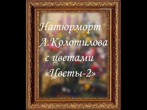 Натюрморт А Колотилова с цветами «Цветы 2»