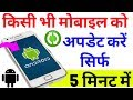 Mobile Update Kese Kare New Version Me || How To Update Any Android Phone 2019