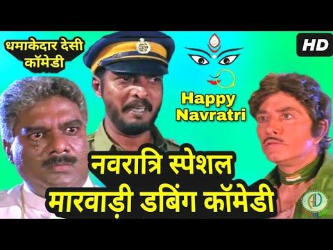 Navratri 2018 Special Marwadi Comedy | Latest Garba And Dandiya Funny Marwadi Dubbed Comedy 2018