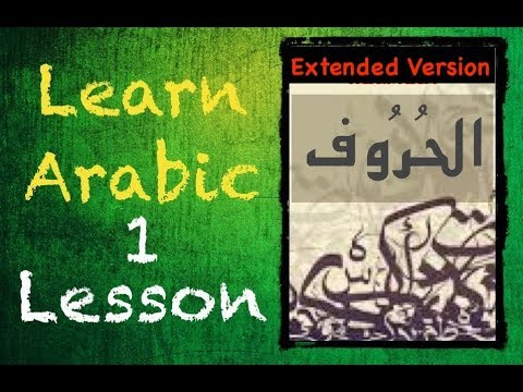Learn Arabic Lesson 1, Part 1, The Letters