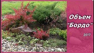 видео Осенний сад: как создать фейерверк красок на дачном участке