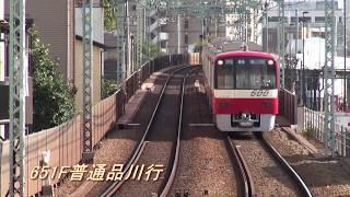 京急北品川駅にて【色々きます】