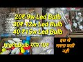 Buy Led Bulb Only 20₹ in Delhi Market ..!! By Easy To Electric