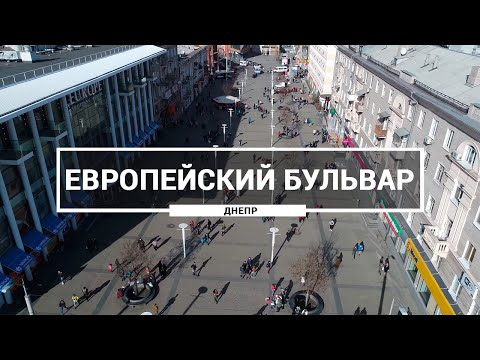 Европейская площадь, Днепр. Как выглядит площадь Европейская с высоты