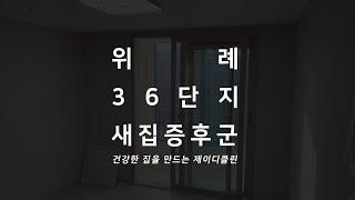 성남 위례36단지 새집증후군제거 시공