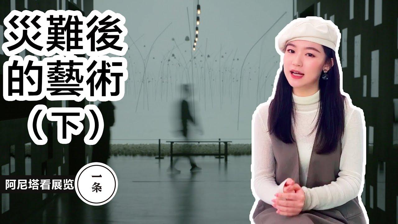 災難後的藝術(下):日本小島上有個房間,存放著12萬人的心跳? !