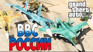 ВВС России (военная авиация) (GTA 5 Mods)